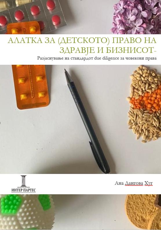Алатка за (детското) право на здравје и бизнисот